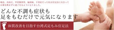 体質改善を目指す台湾式足もみ官足法